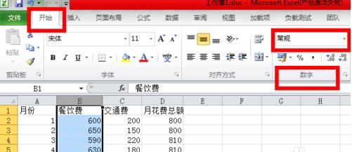 excel2003电子表格_excel 怎么去掉 钱 符号_excel表格的基本操作-excel教程网